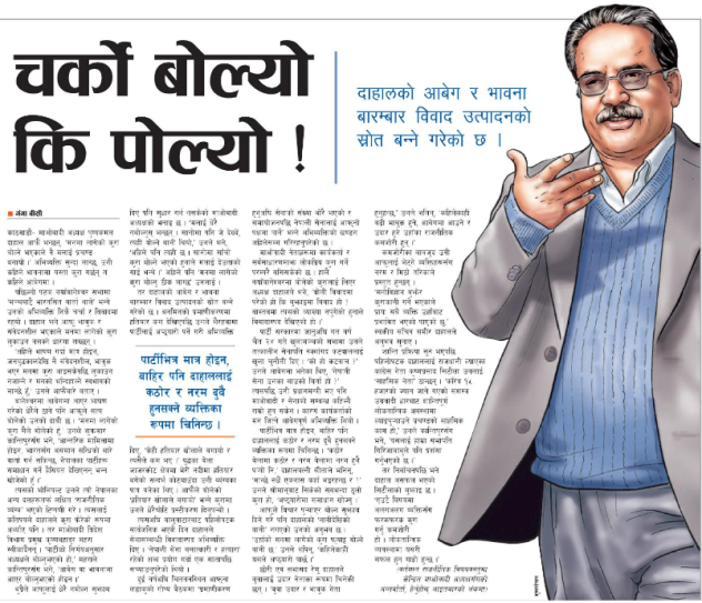 Prachanda: emotional and soft-hearted human