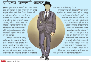 "Nepal magazine on ""Celebrities of the virtual world"""